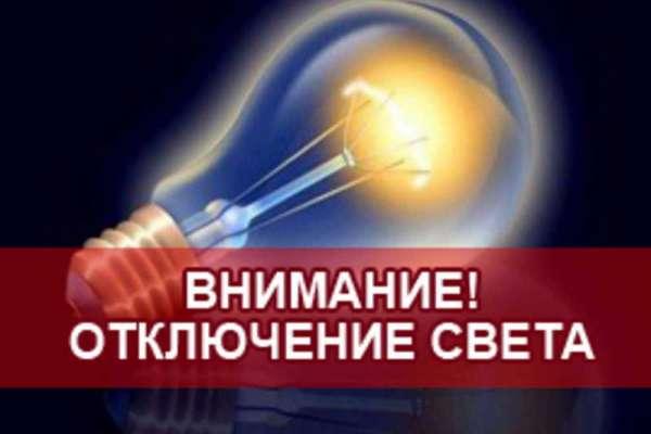 В Минусинске 15-16 ноября пройдет плановое отключение электроэнергии