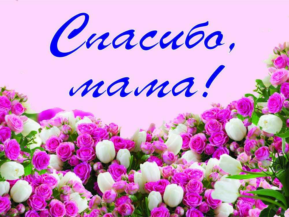 Открытки благодарности маме 67