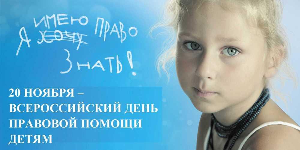 День правовой помощи детям пройдёт 20ноября