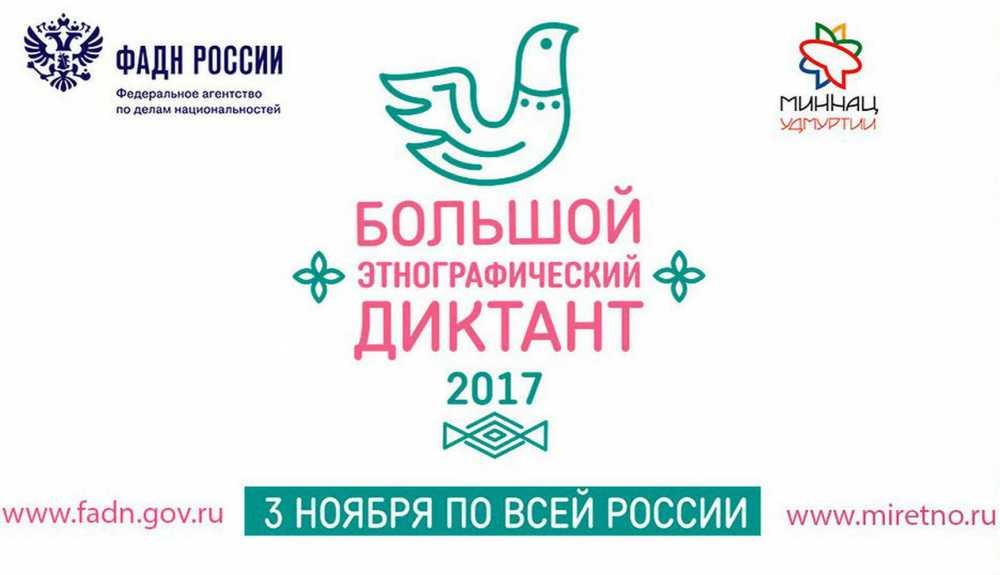 Братчан приглашают на«Большой этнографический диктант»