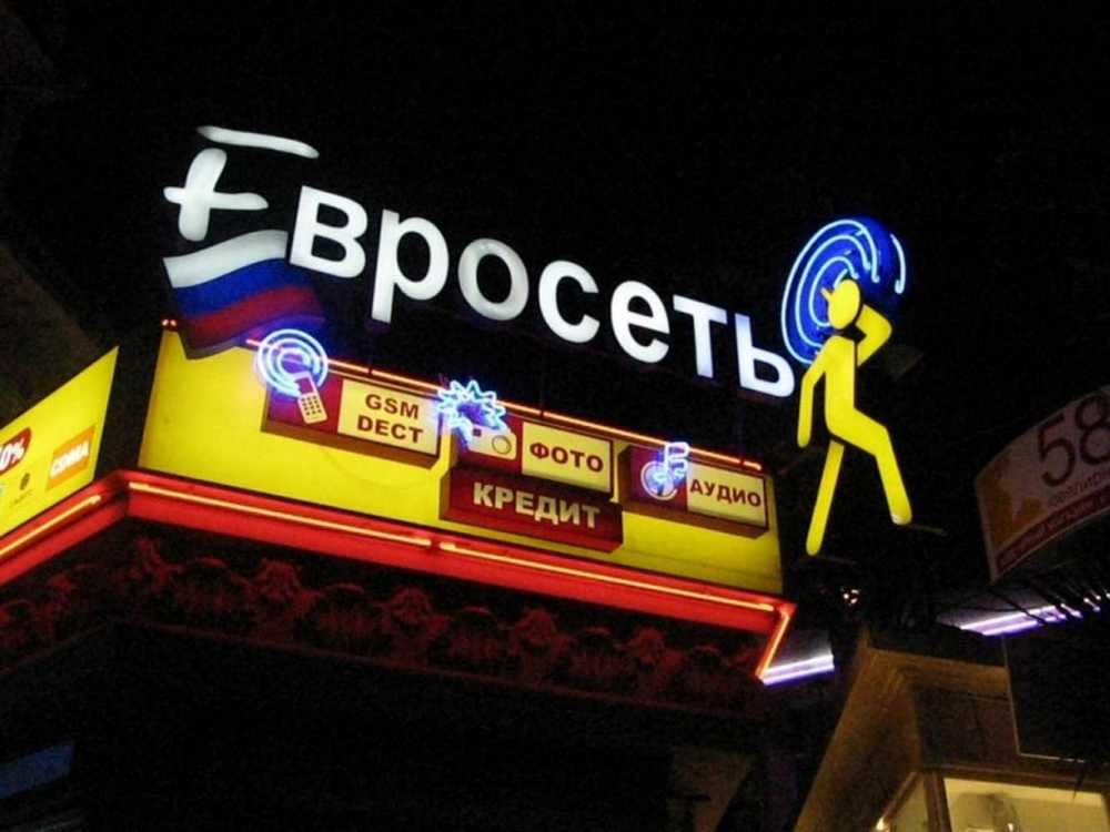 «Евросеть» вАчинске оштрафовали за реализацию  несуществующей услуги